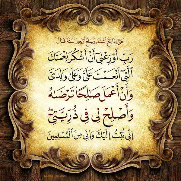 دعاء ما بعد بلوغ سن الأربعين Quran Arabic Quran Quran Quotes Love