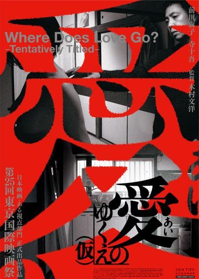 映画『愛のゆくえ(仮)』   WHERE DOES LOVE GO? -TENTATIVELY TITLED-