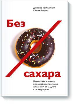 """Книга """"Без сахара. Научно обоснованная и проверенная программа избавления от сладкого в своем рационе"""" (интегральный переплет)  фото и картинка"""
