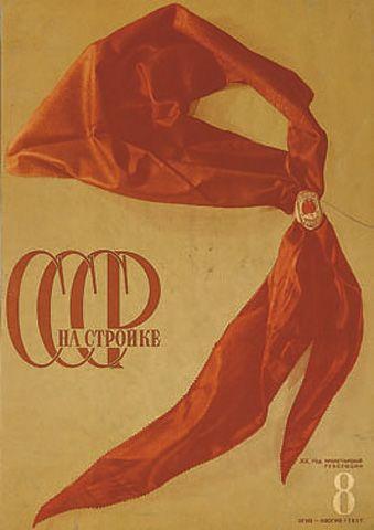 СССР на стройке, 1937