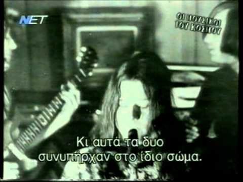 "Janis Joplin - ""Οι μουσικοί του κόσμου"" στην ΝΕΤ - YouTube"
