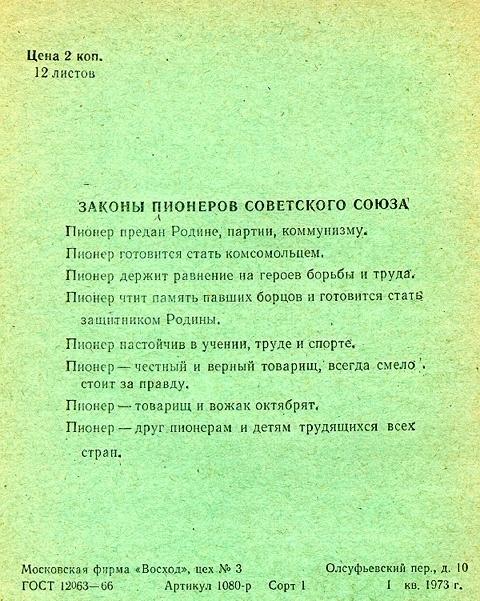 Юлия Медведева — «Законы пионеров Советского Союза» на Яндекс.Фотках