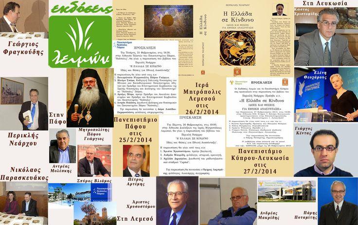 """Μεταρρύθμισις: Εκδόσεις """"λειμών"""": Παρουσίαση βιβλίου """"Η Ελλάδα σε..."""