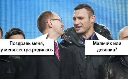 Яценюк и Кличко: поздравь меня, у меня сестра родилась. Мальчик или девочка?