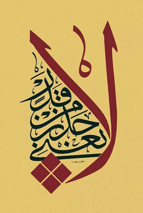 Arabic Calligraphy Pinterest Calligraphy And