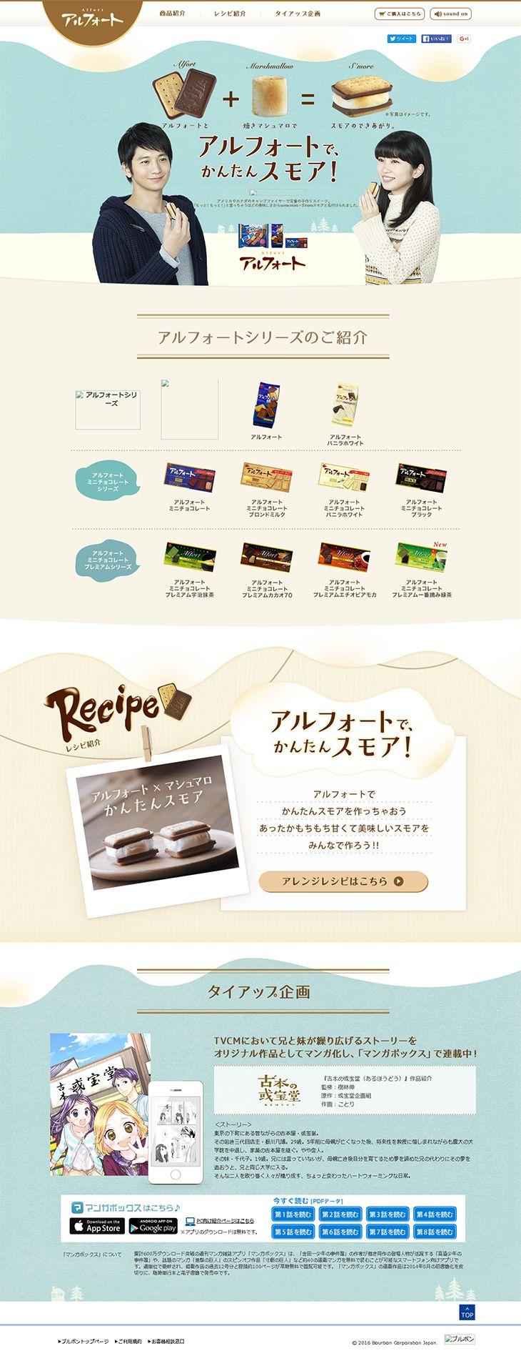 アルフォート【和菓子・洋菓子・スイーツ関連】のLPデザイン。WEBデザイナーさん必見!ランディングページのデザイン参考に(ナチュラル系)