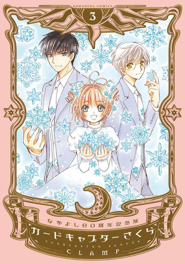 Card Captor Sakura vols. 3 & 4 ~Nakayoshi 60th Anniversary Edition~!