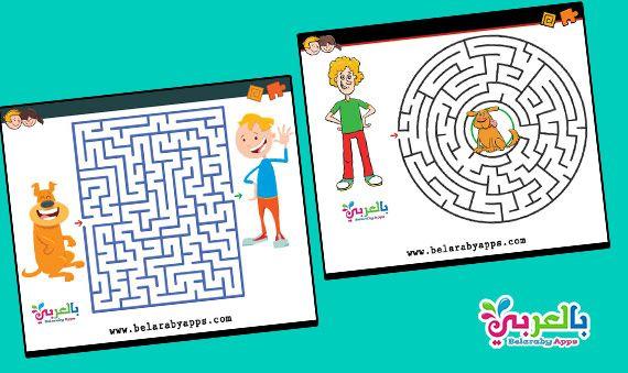 العاب متاهات صعبة العاب ذكاء صعبة جدا للاذكياء 2020 بالعربي نتعلم Find The Difference Pictures Mazes For Kids Kids