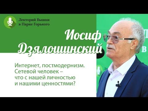 "Иосиф Дзялошинский: ""Интернет, постмодернизм.."" - YouTube"