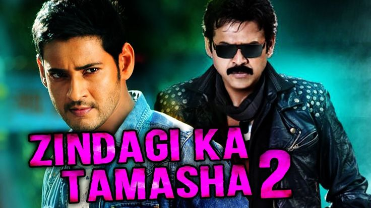 Free Zindagi Ka Tamasha 2 (2017) Telugu Film Dubbed Into Hindi Full Movie | Mahesh Babu, Venkatesh Watch Online watch on  https://free123movies.net/free-zindagi-ka-tamasha-2-2017-telugu-film-dubbed-into-hindi-full-movie-mahesh-babu-venkatesh-watch-online/