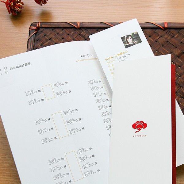 【鶴梅】結婚式 席次表 和 手作りキット (中紙 A4)