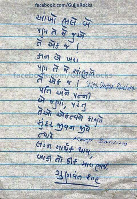 Marriage love letter gujrati newsinvitation husband prayer feelings marriage mariage what is love gujarati quotesshiphusband spiritdancerdesigns Image collections