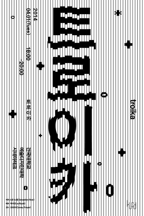 Korean typography / Troika Lenticular poster by joonghyun cho