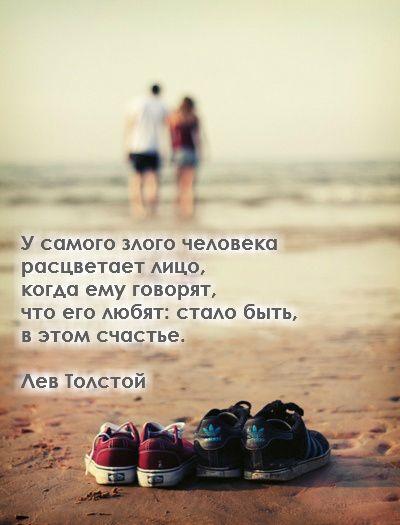У самого злого человека расцветает лицо, когда ему говорят, что его любят: стало быть, в этом счастье. Лев Толстой #lovequotes #quotes #russianquotes #love