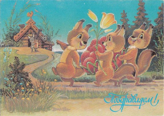 """Reserved. Vintage """"Congratulations"""" x2 Postcard by Zarubin - 1991, USSR Ministry of Communication"""