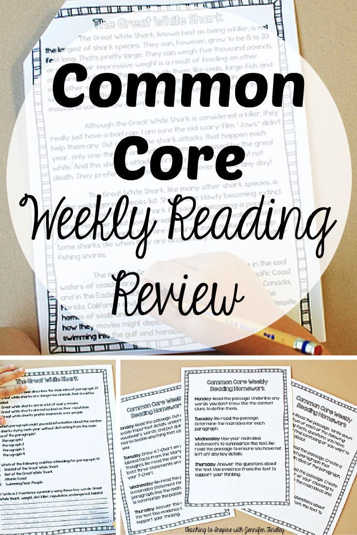 Reading homework that incorporates the common core standards and close reading. Read this post to learn about a rigorous and interesting resource that will take care of your reading homework for the ENTIRE year.
