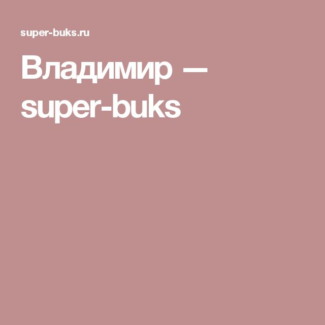 Владимир — super-buks