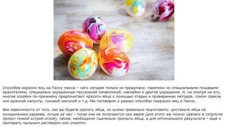 16 способов окрашивания пасхальных яиц. Обсуждение на LiveInternet - Российский Сервис Онлайн-Дневников