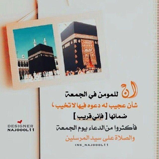 صور دعاء يوم الجمعة Islamic Design Design Instagram