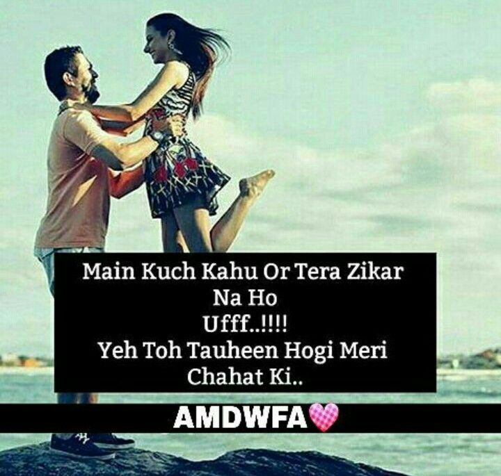 1251 Best Images About Shayari On Pinterest: 265 Best Images About Shayari On Pinterest