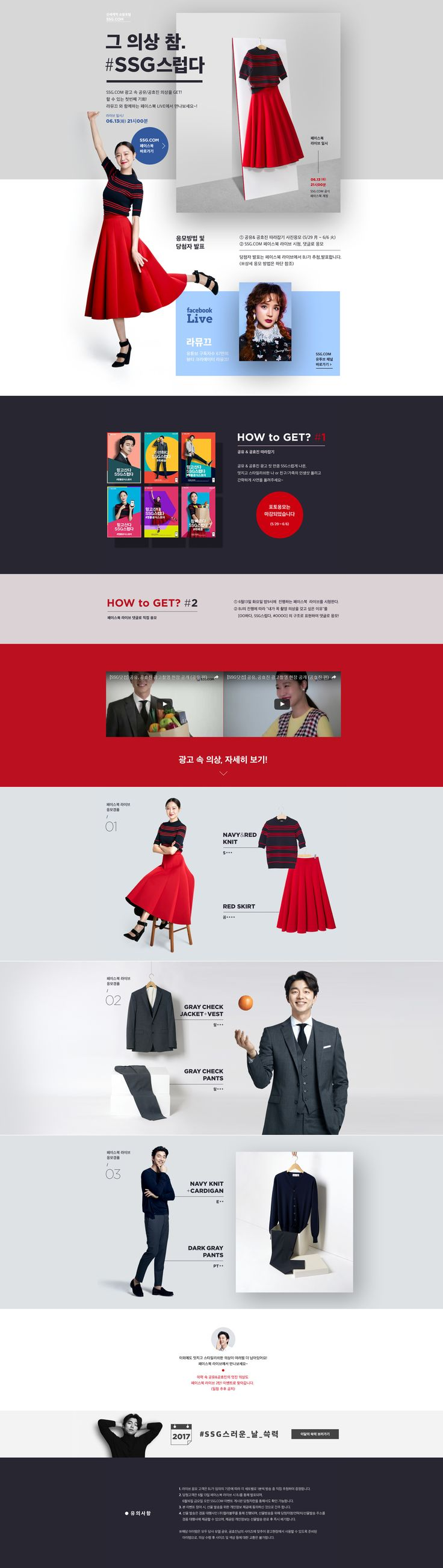 #2017년6월 1주차 #ssg닷컴 #그녀의 쇼핑몰 www.ssg.com