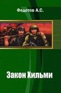 Книга Закон Хильми (СИ), Федотов Антон Сергеевич #onlineknigi #книголюб #читайтекниги #book
