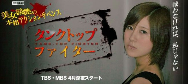 Tank top fighter- starring Erena ono.