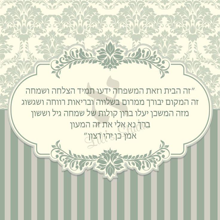 Dell'annata Birkat HaBayit preghiera ebraica casa