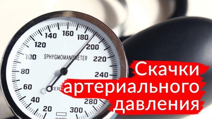 Скачки артериального давления. Скачки Артериального давления причины.