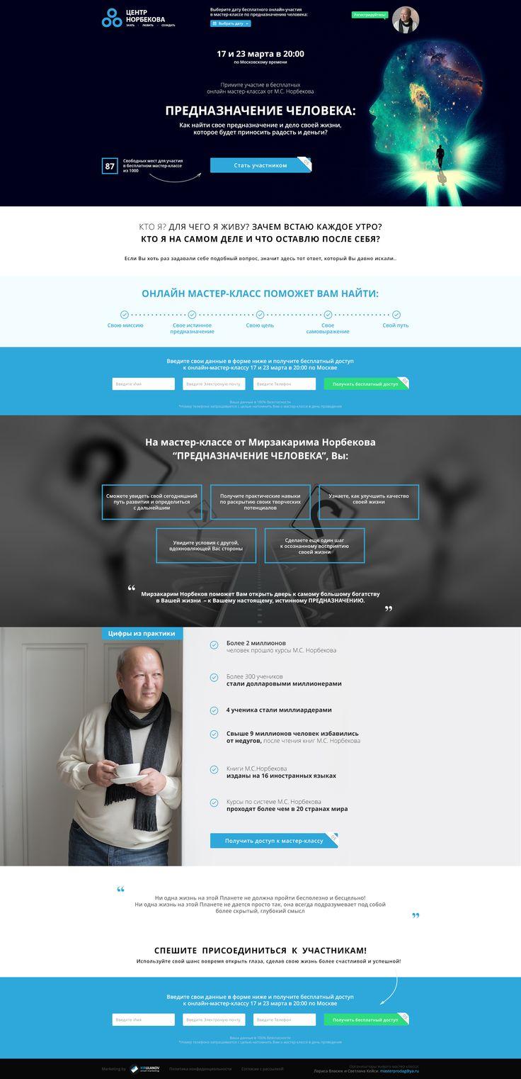 A/B тестирование для Landing Page. Вариант 1 #kirulanov #design #business #infobiz