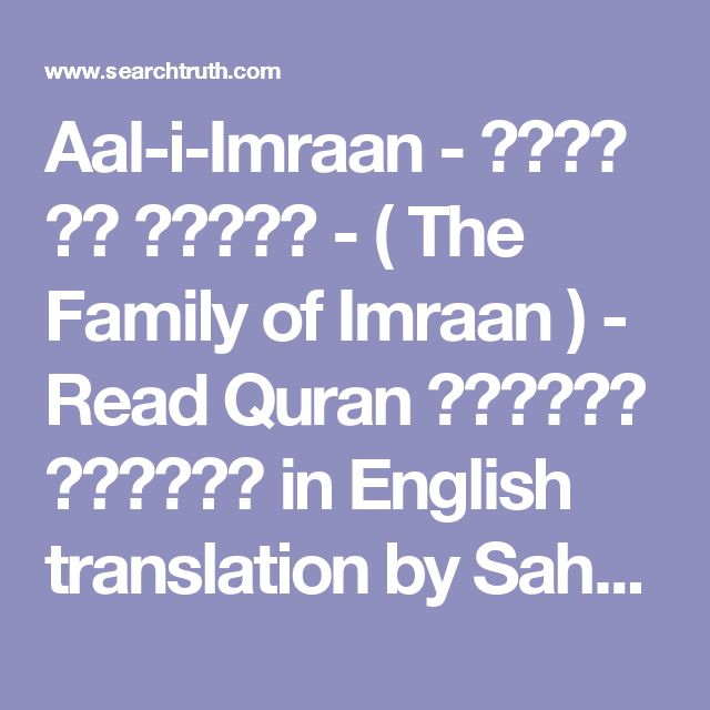 Aal-i-Imraan - سورة آل عمران - ( The Family of Imraan ) - Read Quran القران الكريم in English translation by Saheeh International