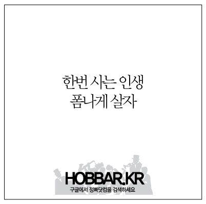 폼나게 사실 형님들 호빠 정빠닷컴으로 http://hobbar.kr