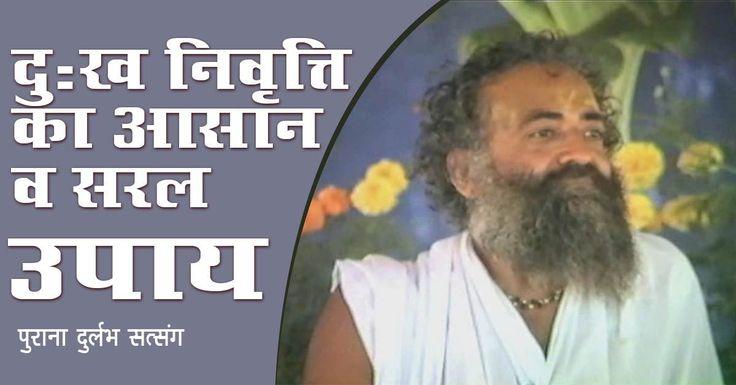 दुःख निवृत्ति का आसान व सरल उपाय(पुराना दुर्लभ सत्संग) -Pujya Asaram Bapu आसाराम बापूजी ,आसाराम बापू , आशाराम बापू , सत्संग   #asharamjibapu ,#bapu, #bapuji ,#asaram, #ashram, #asaramji, #sant, #asharamji ,#asharam ,#mybapuji