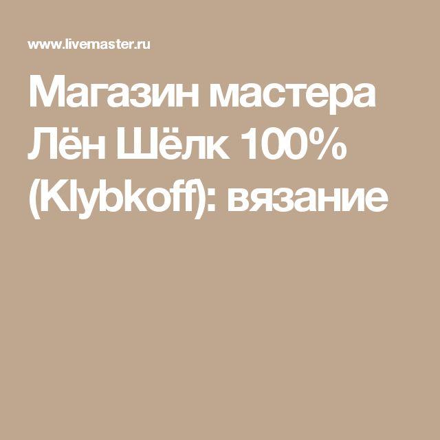 Магазин мастера Лён Шёлк 100% (Klybkoff): вязание
