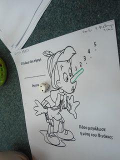 ~~kindergarten teacher ~~ΝΗΠΙΑΓΩΓΟΣ.....ΧΡΩΜΑΤΑ ΚΑΙ ΑΡΩΜΑΤΑ...: ΠΡΩΤΑΠΡΙΛΙΑ ,,ΠΙΝΟΚΙΟ ΣΤΗΝ ΤΑΞΗ !!!