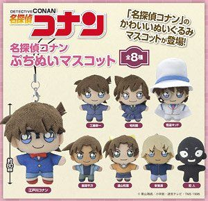 Detective Conan Puchinui Mascot (Set of 8) (	4,940yen)
