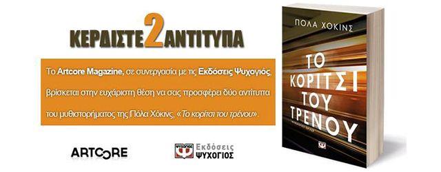 Διαγωνισμός με δώρο αντίτυπα του μυθιστορήματος «Το κορίτσι του τρένου»  της Πόλα Χόκινς - http://www.saveandwin.gr/diagonismoi-sw/diagonismos-me-doro-antitypa-tou-mythistorimatos-to-koritsi-tou-trenou/