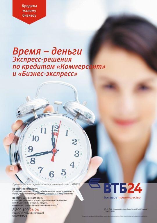 Как показать быструю работу банка? Печатная реклама кредитов малому бизнесу от банка ВТБ24  Источник: http://practica.pro/article/80  #банки, #принты, #b2b