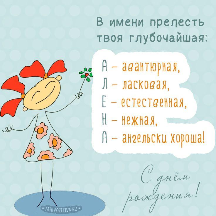 Картинка ира с днем рождения смешные, открытку раскраски