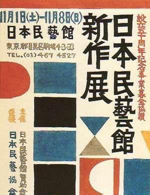 poster designed by samiro yunoki 柚木沙弥郎
