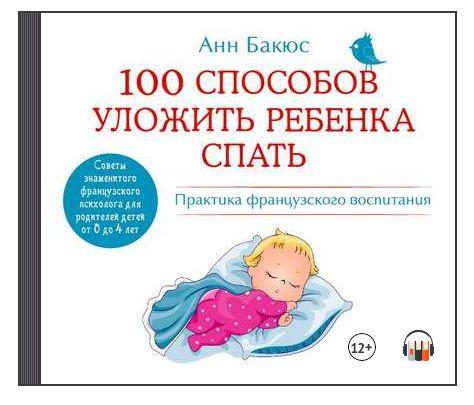 """[Хочу послушать] Аудиокнига """"100 способов уложить ребенка спать. Эффективные советы французского психолога.""""  Автор: Анн Бакюс. https://www.litres.ru/8645060/?lfrom=217295108"""