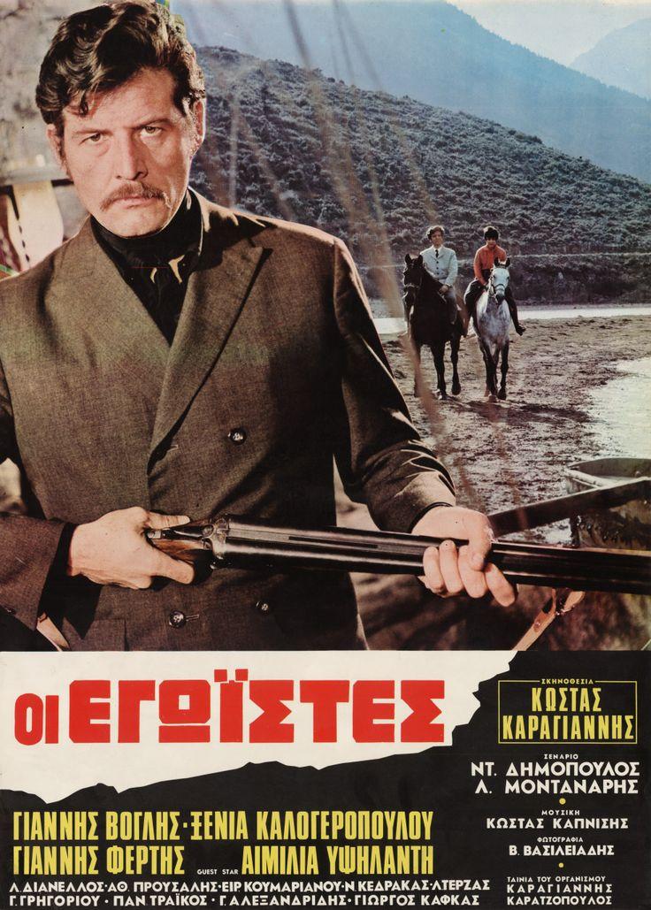Οι Εγωιστές (1971)