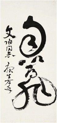 KANG SHENG(1898~1975) CALLIGRAPHY IN CURSIVE SCRIPT Ink on paper, unmounted 136×66cm 康 生(1898~1975) 草書 自以為非 紙本 畫心 識文:自以為非。 款識:文伯同志。康生左手。