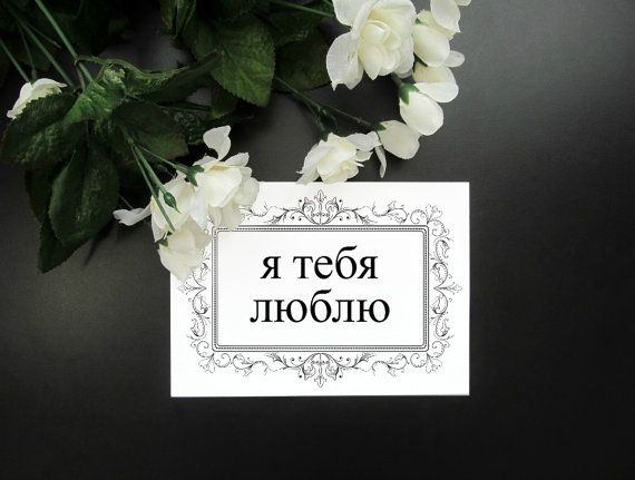 "Russian I Love You 5x7"" Ornate Flowery Print - ""я тебя люблю"" - Foreign I Love You Print by ShopStreetlights"