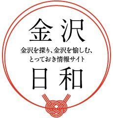 金沢の真物の情報をお届けする 金沢日和(かなざわびより)