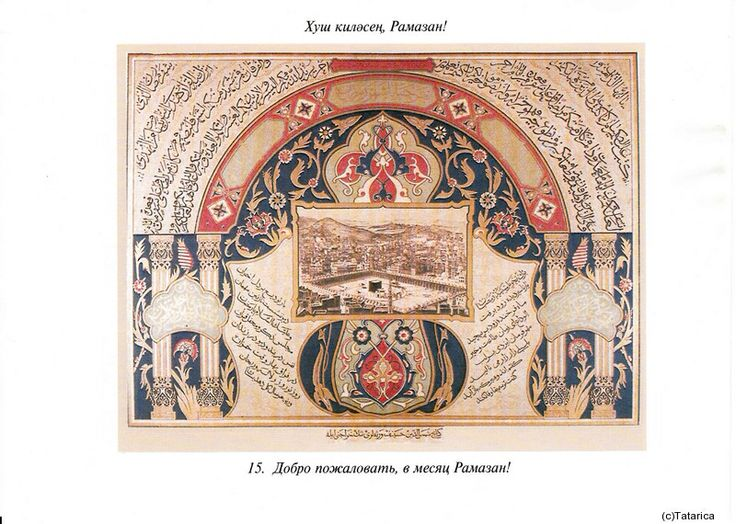 Welcome, Ramazan! There are Kaaba and Mecca city, also suras from Quran about Ramazan and eulogies on Persian. Published by Husainov's successors in V.V.Varacsins' Lithography-pressing house.