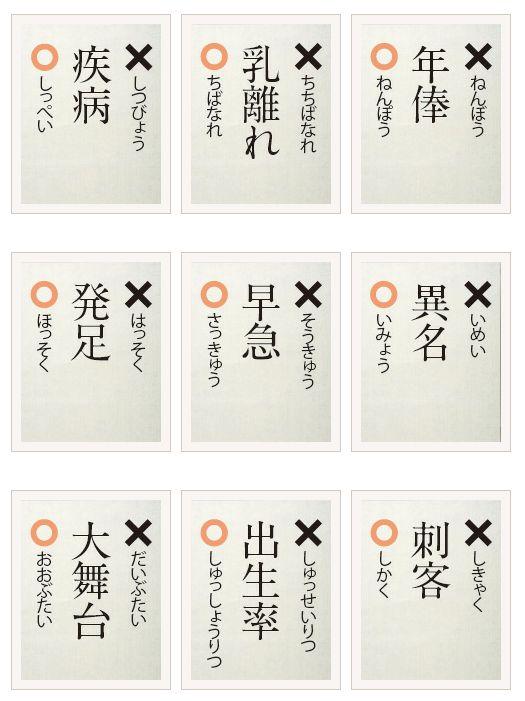 間違いやすい漢字。