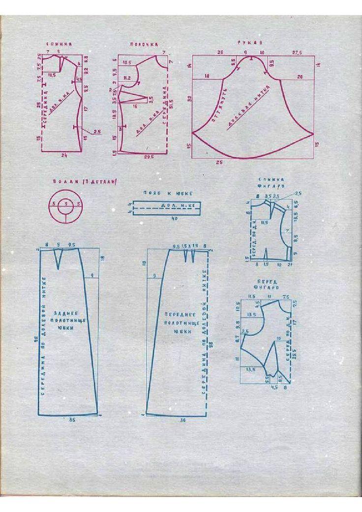 Моды 1972 \1973 ГУМ