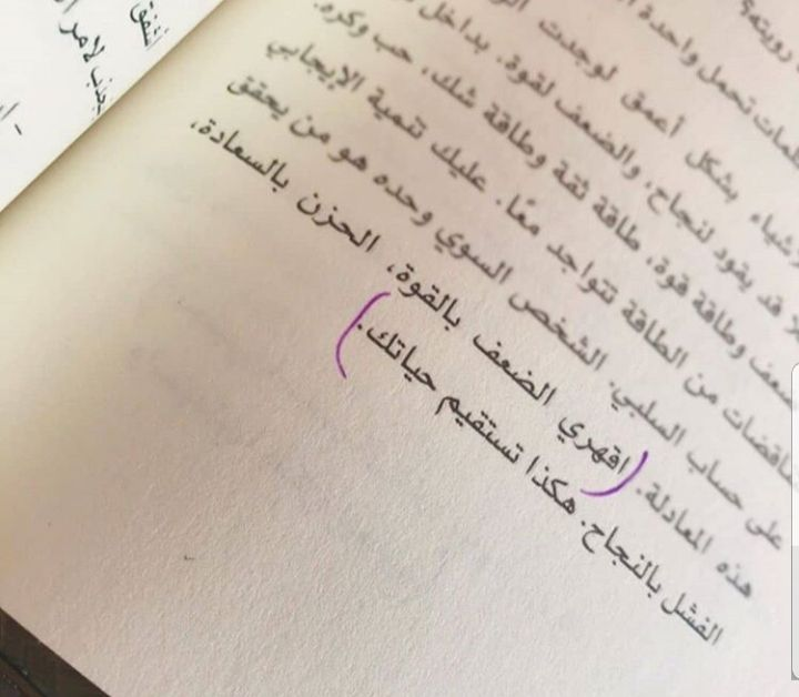 Uploaded By N2srin 3bd Find Images And Videos About اقتباسات كتب عربي كلمات إقتباس And حواء بالعربي On We Heart It The App To Get Los Words Sheet Music Rei