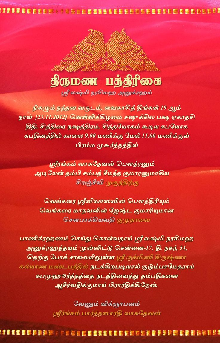 Sample Wedding Invite For Tamil Iyengar Back A